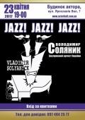 «Вечер фортепианного джаза. Владимир Соляник» в «Доме Актера»