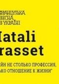 «Воркшоп-дискусія дизайнера Маталі Крассе» у просторі «Dizaap»