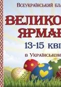 «Всеукраїнський Великодній ярмарок» в «Українському домі»