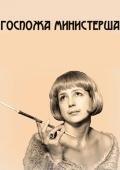 «Госпожа министерша» в театре им. Леси Украинки