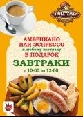 «Кофе в подарок» от ресторана «Тюбетейка на Тарасовской»