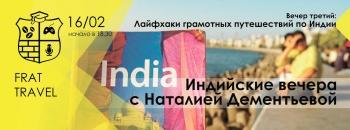 «Лайфхаки грамотных путешествий по Индии» во «Frat social club»
