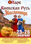 «Масленица» в «Парке Киевская Русь»
