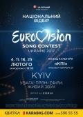 «Національний відбір Євробачення 2017» 1 тур у «Палацi Культури КПI»