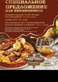 «Подарки именинникам» от ресторана «Тюбетейка на Тарасовской»
