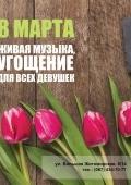 «Праздник 8 марта» в ресторации «Чорне Порося»