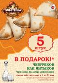 «Пять чебуреков в подарок» в «Тюбетейке на Тарасовской»