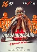 «СказачноеБали. Каникулы в Киеве» в «Saxon»