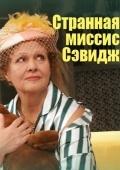 «Странная миссис Сэвидж» в театре им. Леси Украинки