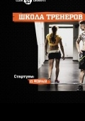 «Школа Тренеров» в спортклубе «DOG & Grand CrossFit»