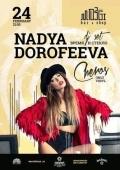 «Dj-Set Нади Дорофеевой» в «Mozgi Bar & Shop»