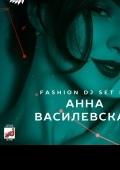 «Fashion Dj Set by Анна Василевская» в «Famous»