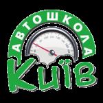 Автошкола «Київ»