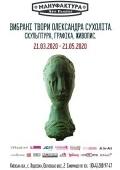 Выставка «Скульптура, графика, живопись»