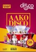 АлкоДиско в «Disco radio hall»