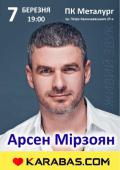 Концерт Арсен Мирзоян