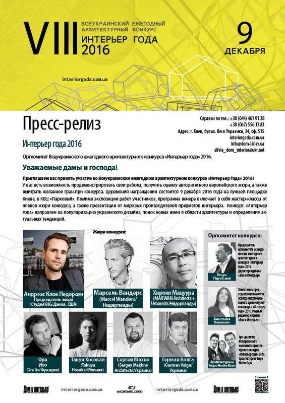 Архитектурный конкурс «Интерьер года 2016» в «КВЦ Парковый»