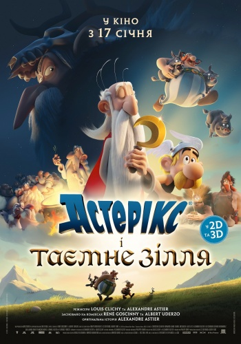 Фильм Астерикс и тайное зелье
