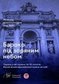Концерт «Барокко под звездным небом»