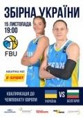 Баскетбол Украина-Болгария