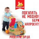 Cалон проката игрушек и детских товаров «Прокатик»