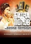 Битва полов в «Viktoriya famaly»