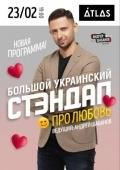 Большой украинский Стэндап в «Atlas»