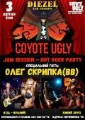 Вечеринка «Hot Rock Party» в баре «Гадкий Койот»