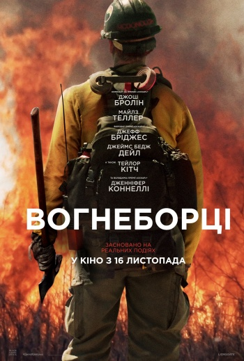 Фильм Огнеборцы