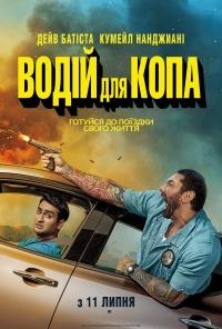 Фильм Водитель для копа
