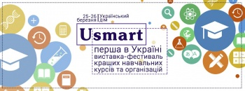 Выставка-фестиваль «Usmart» в «Украинском Доме»