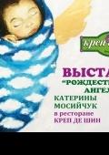 Выставка «Катерины Мосийчук» в ресторане «Креп де Шин»
