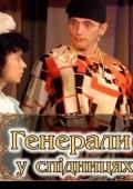 Генералы в юбках в театре «Колесо»