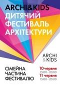 Детский фестиваль «Archi and Kids» в Национальный музей Т. Шевченко