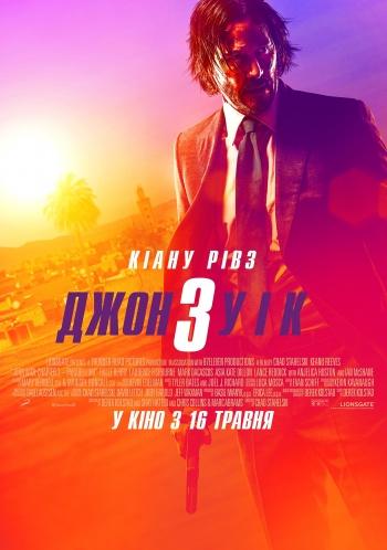 Фільм Джон Уик 3
