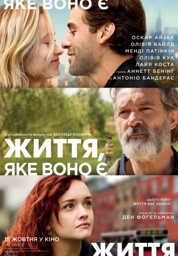 Фільм Жизнь, как она есть