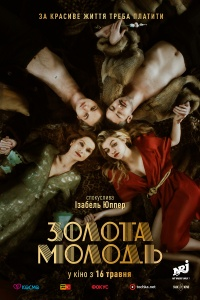 Фильм Золотая молодежь