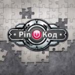 Квест-комната «Pin-Kod»