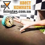 Квест-комната «60 minutes»