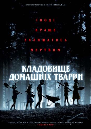 Фильм Кладбище домашних животных