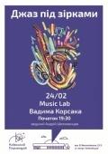 Концерт «Джаз под звездами» в «Планетерии»