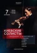Концерт «Свидание с классикой» в «Доме Актера»