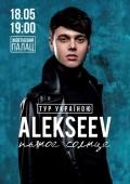 Концерт «Alekseev» в «Центре культуры и искусств»