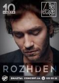 Концерт «Rozhden» в клубе «Bel'etage»