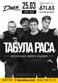 Концерт группы «Табула Раса» в клубе «Atlas»