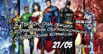 Лекция «Образ команды в супергеройских комиксах» во « Frat social club»