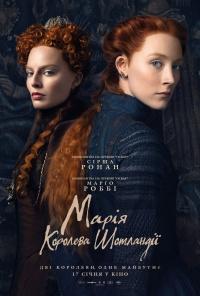 Фильм Мария – королева Шотландии