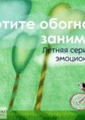 Курс развития «Эмоционального интеллекта» в «Shabshai Upgrade System»