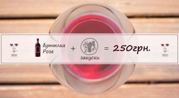 Международный день розового вина в ресторане «Виане»