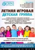 Младшая детская игровая группа Центр Искусств «Образ»